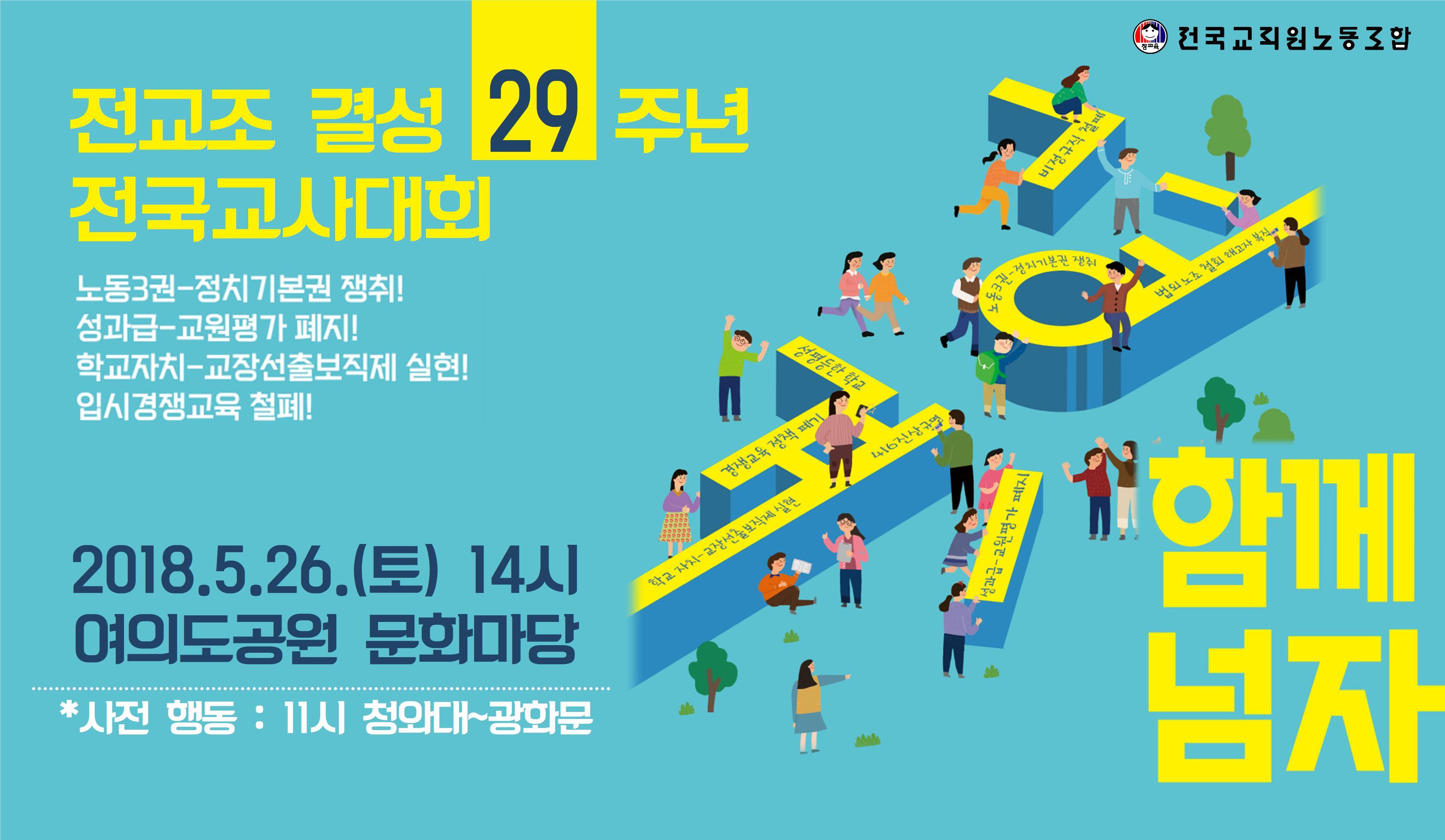 5.26 교사대회 포스터